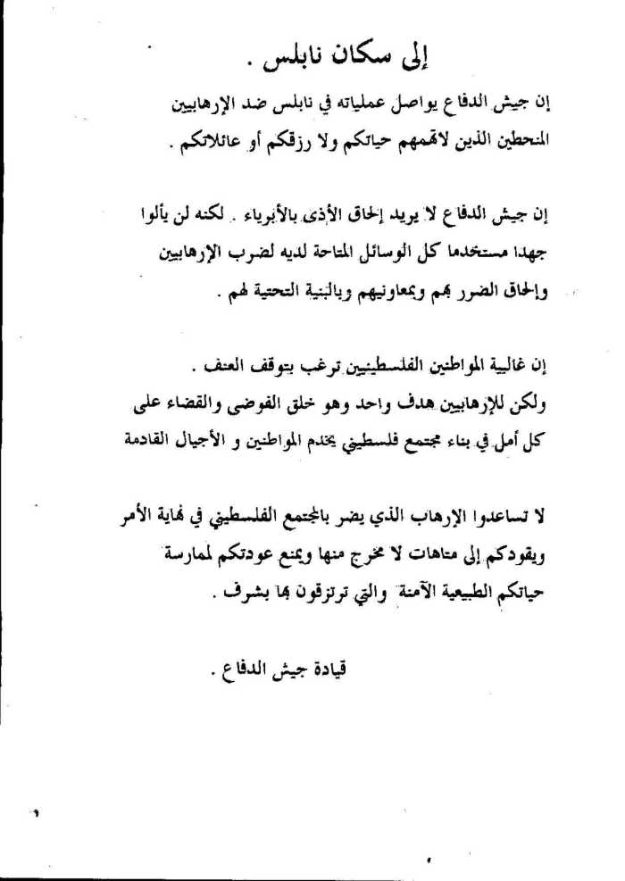 Arabic leaflet distributed by the IDF during the invasion of Nablus.